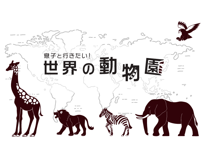 息子と行きたい!世界の動物園